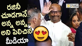 Rajinikanth Craze @Isha Ambani Wedding || Rajinikanth with Wife Attends Isha Ambani Wedding