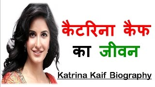 Katrina Kaif Biography | Life of Katrina Kaif – [Hindi] – Quick Support