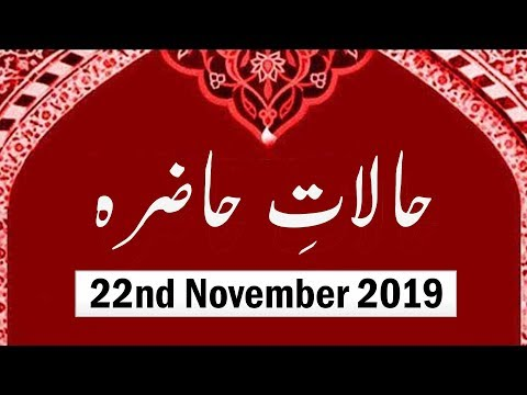 Halaat e Hazira | 22nd November 2019 | Ustad e Mohtaram Syed Jawad Naqvi [with titles]