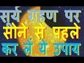 surya grahan 2018 dates and time in india solar eclipse 2018 TIPS  in hindi  सूर्य ग्रहण २०१८ MP3