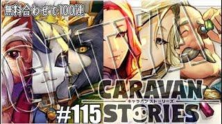 【CARAVAN STORIESガチャ】#115 無料やらなんやら合計100連+αガチャ(もうね、もうね・・・)【気になるあの子キャラスト実況】#caravanstories
