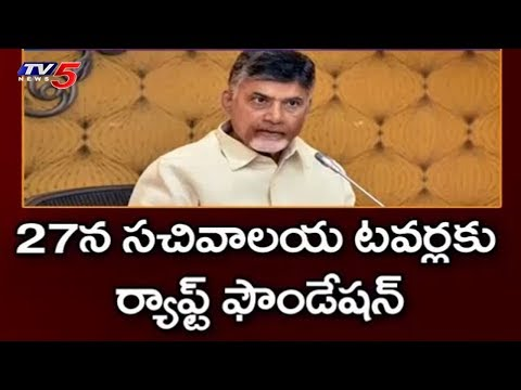 CM Chandrababu Specially Focuses on AP Over Pethai Cyclone Effects & Also on AP Development | TV5