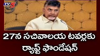 CM Chandrababu Specially Focuses on AP Over Pethai Cyclone Effects and Also on AP Development | TV5