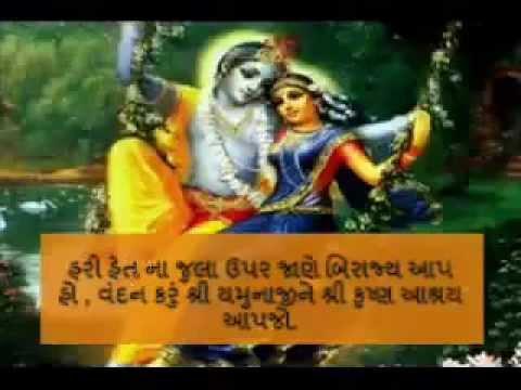 Yamunastakam In Gujarati With Lyrics | Jai shree Yamunaji | Jai Shree Krishna
