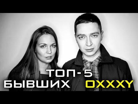 ТОП-5 БЫВШИХ OXXXYMIRON'а