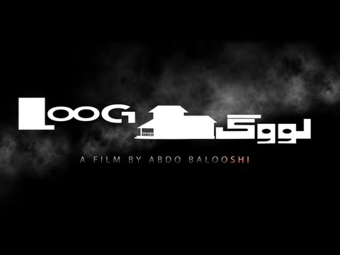 Dast Pa Dast Al Balooshi - Loog 2013  Official Trailer - New Balochi Film video