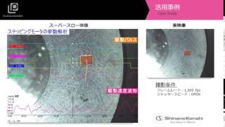 ハイスピードカメラ+データロガー 「ステッピングモータの挙動解析」