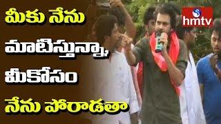 Pawan Kalyan Speech @ Indira Gandhi Junction | Tekkali | Jana Sena Porata Yatra  | hmtv