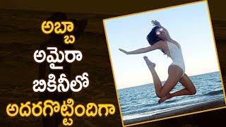 అబ్బా అమైరా బికినీలో అదరగొట్టిందిగా | Amyra Dastur Bikini At Beach | Latest Telugu Movie News
