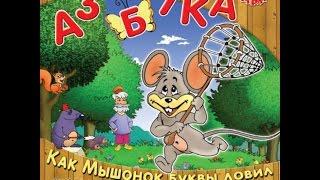 Азбука. Как мышонок буквы ловил  1 серия