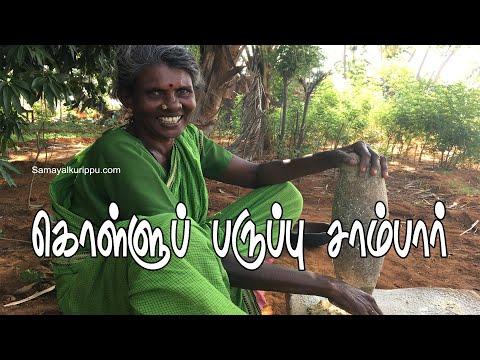 ௧ொள்ளுப் பருப்பு சாம்பார் | Village food Paruppu Sambar | Village cooking | Gramathu samayal