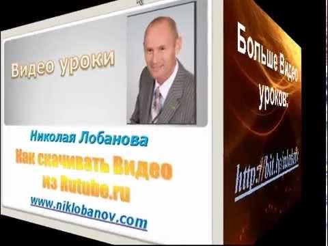 Как скачать видео из Rutube. ru