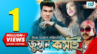 Jummon Kosai | Full HD Bangla Movie | Manna, Ritu Pornna, Alekjandar boo, mayuri, Rajib | CD Vision