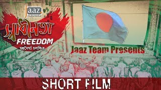 Freedom l স্বাধীনতা  l Victory Day Special Short Film 2017 l Jaaz Multimedia