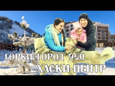 ХАСКИ-ЦЕНТР / КРАСНАЯ ПОЛЯНА 2018 / ГОРКИ ГОРОД 960