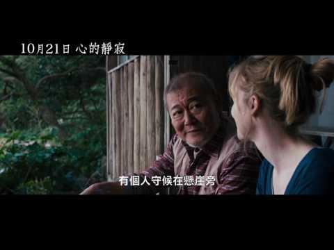 心的靜寂 -  官方中文預告