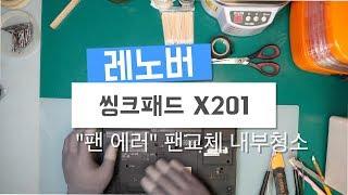레노버 싱크패드 X201( Lenovo ThinkPad X201 ) 팬에러 (FAN ERROR) 팬교체와 노트북내부청소과정