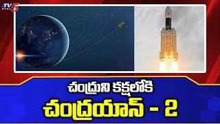 Chandrayaan 2: చంద్రుని కక్షలోకి ప్రవేశించిన చంద్రయాన్-2  వ్యోమనౌక