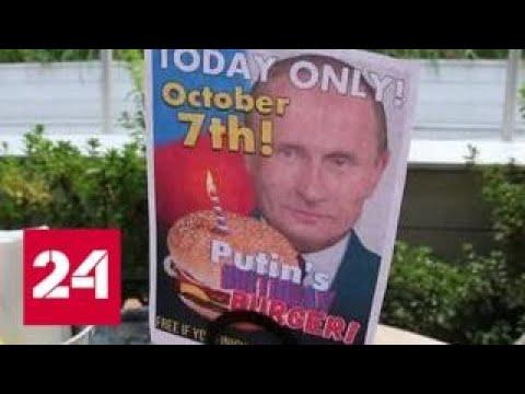 День рождения Путина отметили гастрономическим экспериментом - Россия 24