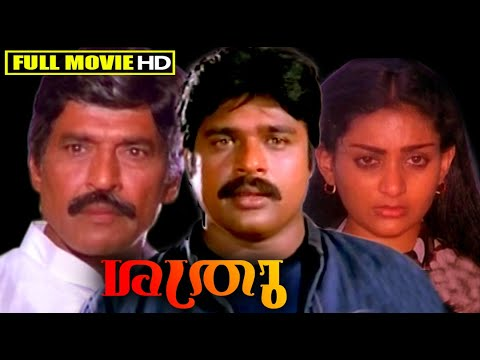 Malayalam Full Movie | Sathru | Anuradha, Unnimary & Ratheesh video