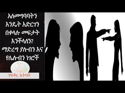 Ethiopia: How To Resolve Conflict - EthiopikaLink