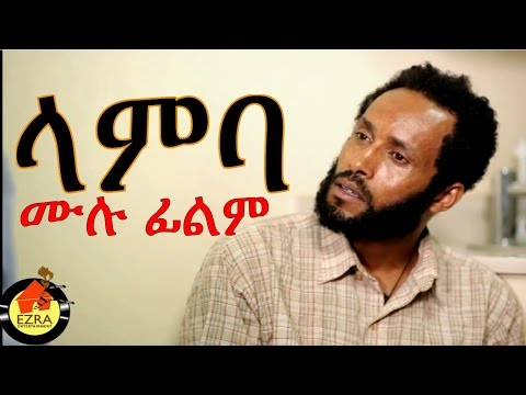 Ethiopian Movie - Lamba - Girum Ermias Full 2015