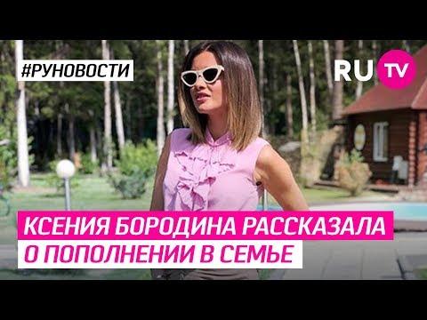 Ксения Бородина рассказала о пополнении в семье