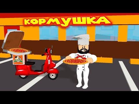 🍕 Роблокс ОТКРЫЛ ПИЦЦЕРИЮ КОРМУШКА Roblox Pizza Factory Tycoon