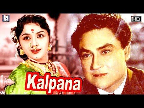 Kalpana - Ashok Kumar, Padmini - Drama Movie - HD