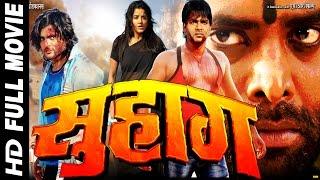 Superhit Bhojpuri Full Movie - सुहाग - Suhaag     Pawan Singh