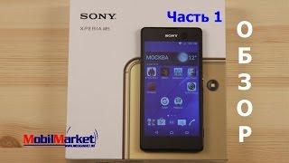 Обзор Sony Xperia M5 (часть 1) - комплектация, внешний вид, характеристики .:MobilMarket.ru:.