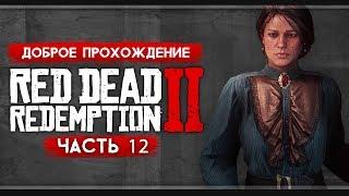 Прохождение Red Dead Redemption 2 | Часть 12: Бывшая и НЛО