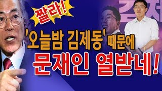 """""""오늘밤 김제동' 때문에 문재인 열받네! (진성호의 돌저격) / 신의한수"""