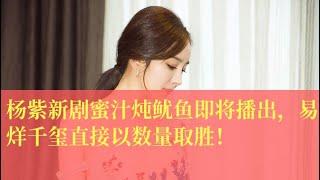 杨紫新剧蜜汁炖鱿鱼即将播出,易烊千玺直接以数量取胜!