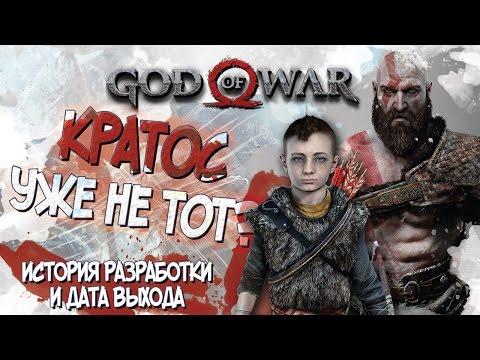 GOD OF WAR (2017) | КРАТОС УЖЕ НЕ ТОТ? (История разработки и дата выхода)