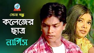 Nargis - Colleger Chatro   কলেজের ছাত্র   Sona Bondhu   Bangla Music Video   Sangeeta
