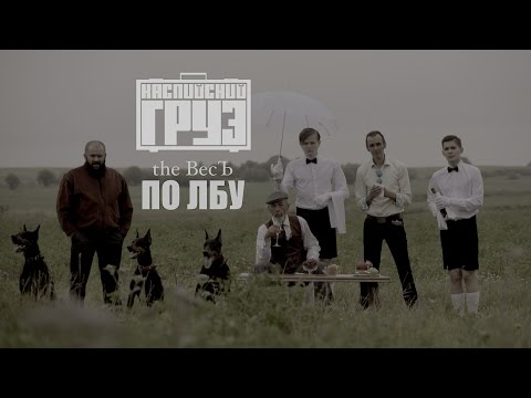 Каспийский Груз По Лбу rap music videos 2016