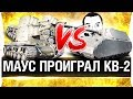 MAUS проиграл  КВ-2! • Сколько надо КВ-2 чтоб уничтожить МАУСа?