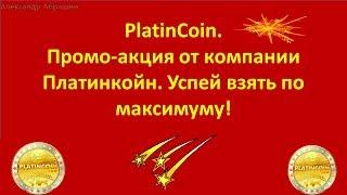 PlatinCoin. Промо акция от компании Платинкойн. Успей взять по максимуму!
