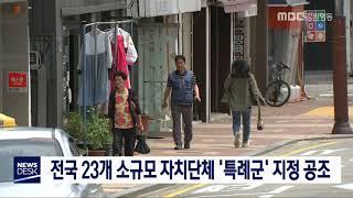 투/전국 23개 자치단체,'특례군' 지정 공조