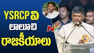 CM Chandrababu Naidu Comments on YSRCP Over AP Special Status | TDP Dharma Porata Deeksha | Vizag