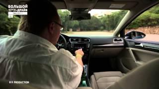 Большой тест-драйв: Фольксваген Гольф 7 / Big test-drive: VW Golf 7