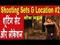 Bollywood film sets & locations |देखिये बॉलीवुड फिल्मों के सेट और लोकेशन| ND Studio, Karjat Part-2