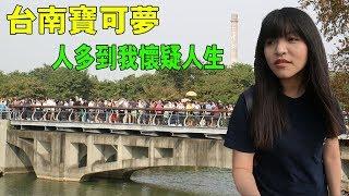 【生活Vlog】台南寶可夢,全台瘋起來|從來沒看過奇美博物館這麼多人
