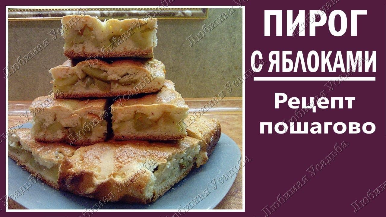 Простой пирог с яблоками рецепт пошагово с
