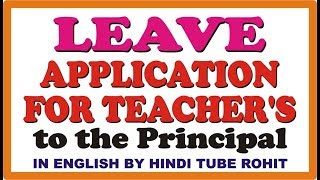 LEAVE APPLICATION FOR TEACHER'S|| HOW TO WRITE LEAVE APPLICATION FOR TEACHER'S TO THE PRINCIPAL||