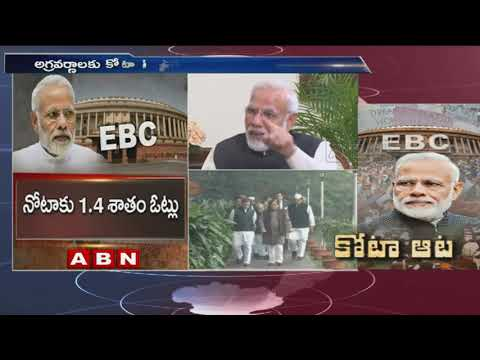 Parliament Winter Session Updates: EBC Reservation Bill | Updates | ABN Telugu
