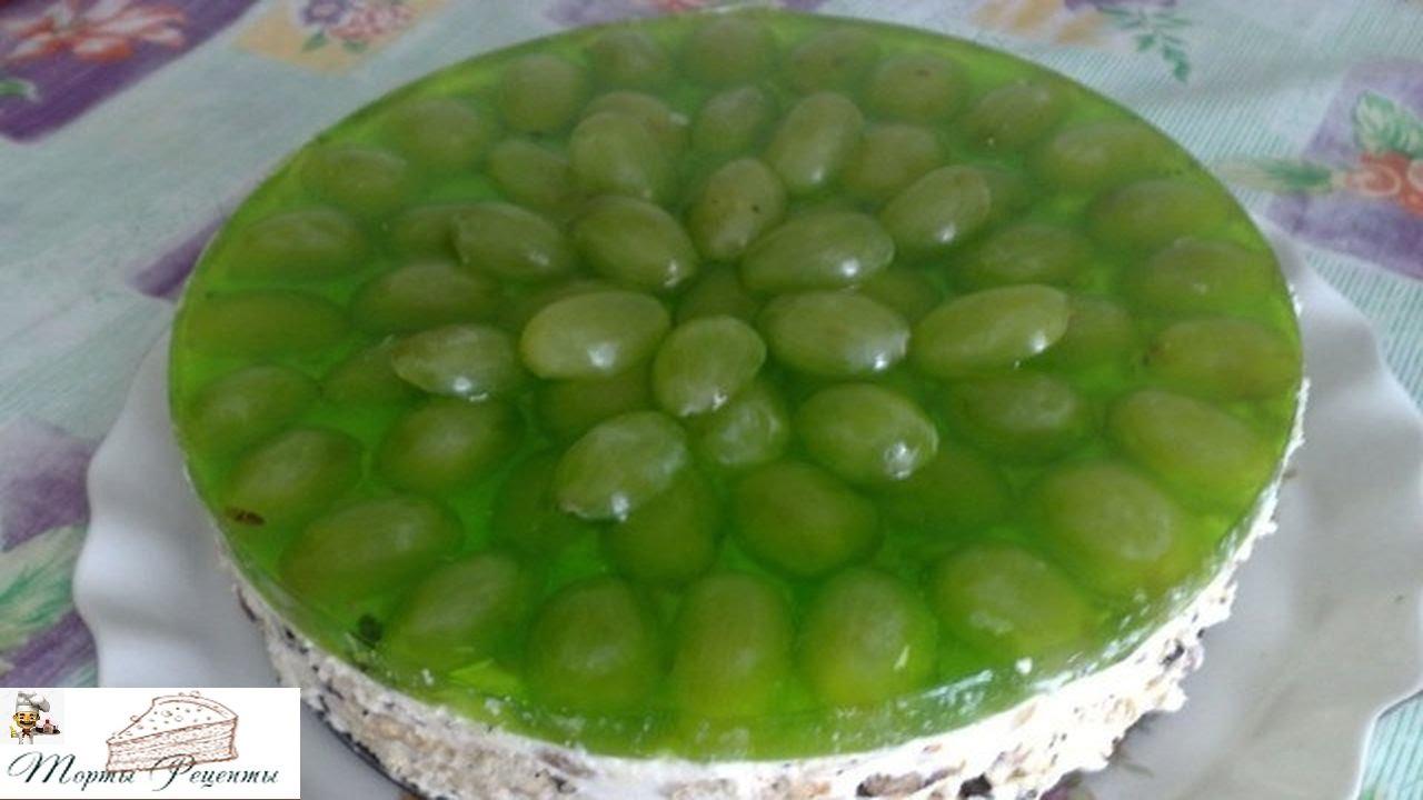 Торт без выпечки виноградинка рецепт