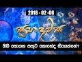Piyum Vila 06/02/2018 Part 1