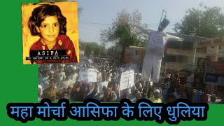 download lagu Justice For Asifa  Dhule Morcha  Grand Support gratis